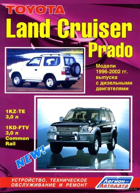 Toyota Land Cruiser Prado 1996-2002 гг. Устройство, техническое обслуживание и ремонт