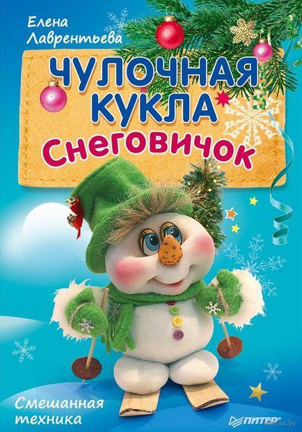 Чулочная кукла. Снеговичок. Елена Лаврентьева