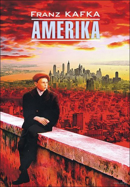 Amerika. Франц Кафка