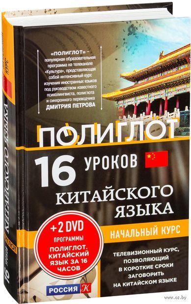 """16 уроков Китайского языка. Начальный курс+ 2 DVD """"Китайский язык за 16 часов"""" — фото, картинка"""