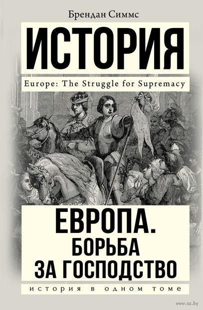 Европа. Борьба за господство — фото, картинка