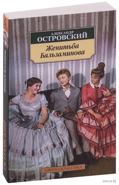 Женитьба Бальзаминова — фото, картинка