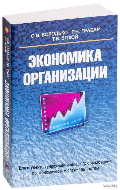 Экономика организации — фото, картинка