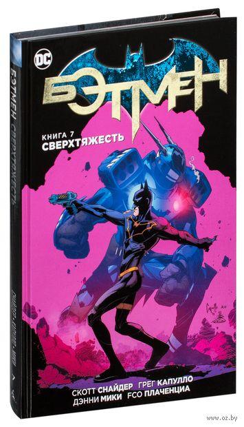 Бэтмен. Книга 7. Сверхтяжесть — фото, картинка