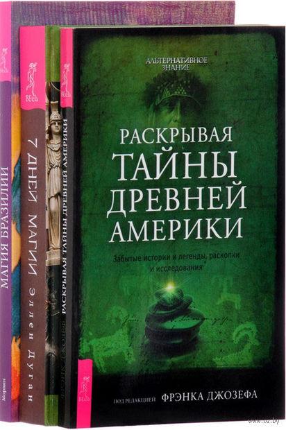 7 дней магии. Раскрывая тайны древней Америки. Магия Бразилии (комплект из 3-х книг) — фото, картинка