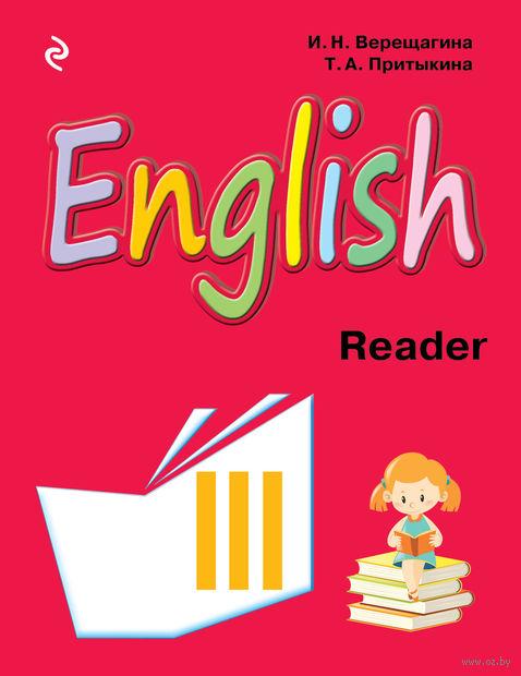 Английский язык. III класс. Книга для чтения — фото, картинка