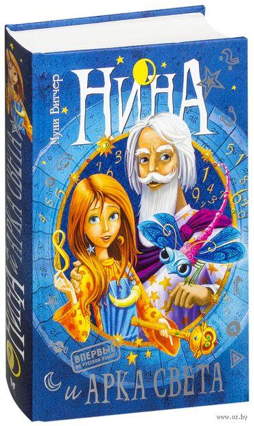 Нина и Арка Света. Книга 7 — фото, картинка