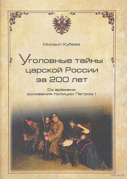Уголовные тайны царской России за 200 лет. Со времени основания полиции Петром I — фото, картинка
