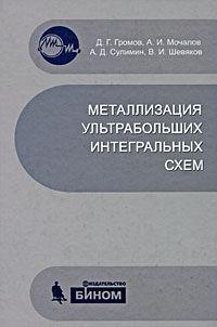 Металлизация ультрабольших интегральных схем. Д. Громов, А. Мочалов, А. Сулимин, В. Шевяков