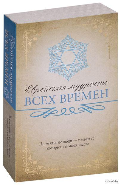 Еврейская мудрость всех времен — фото, картинка