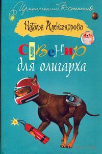 Сувенир для олигарха. Наталья Александрова