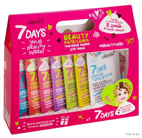 """Подарочный набор """"7 Days Beauty"""" (маски для лица) — фото, картинка"""