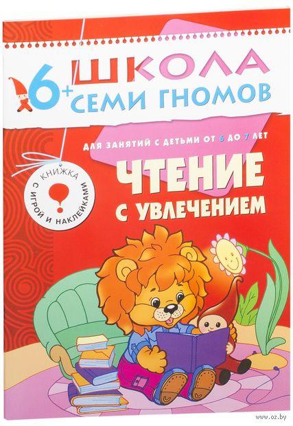 Чтение с увлечением. Для занятий с детьми от 6 до 7 лет. С. Сущевская
