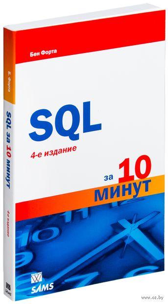 SQL за 10 минут. Бен Форта