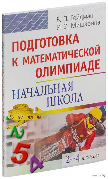 Подготовка к математической олимпиаде. Начальная школа. 2-4 классы. Борис Гейдман
