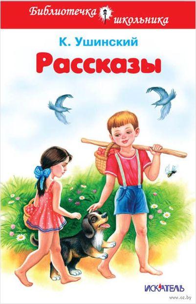 К. Ушинский. Рассказы. Константин  Ушинский