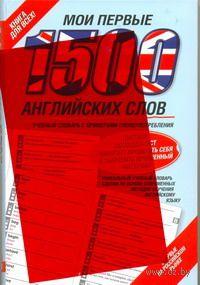 Мои первые 1500 английских слов. Учебный словарь с примерами словоупотребления