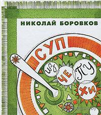 Суп из чепухи. Николай Боровков