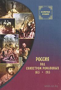 Россия под скипетром Романовых 1613-1913