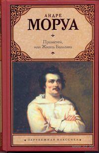 Прометей, или Жизнь Бальзака. Андре Моруа