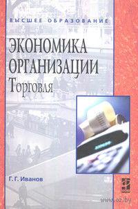 Экономика организации. Торговля. Геннадий Иванов