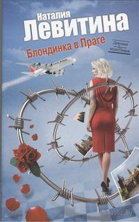 Блондинка в Праге (м). Наталия Левитина