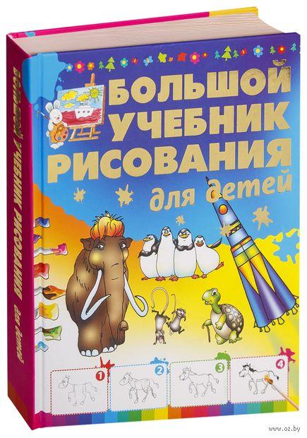 Большой учебник рисования для детей. Анна Мурзина