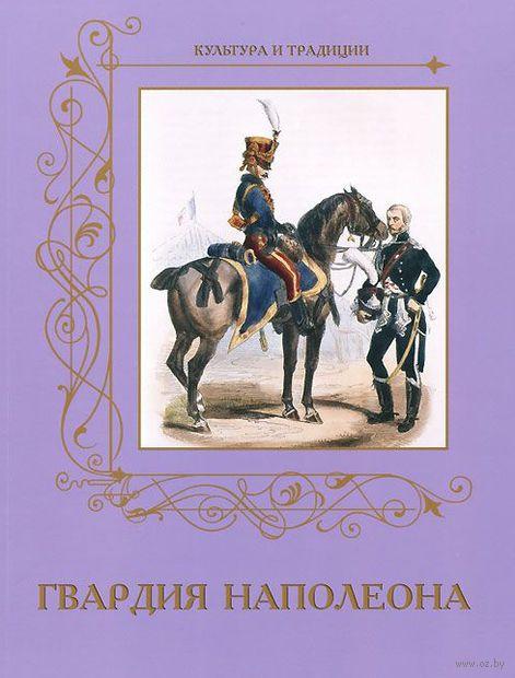 Гвардия Наполеона — фото, картинка