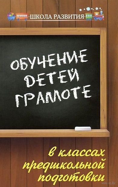 Обучение детей грамоте в классах предшкольной подготовки. В. Акименко