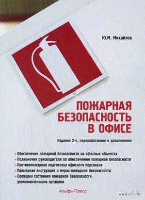 Пожарная безопасность в офисе. Юрий Михайлов