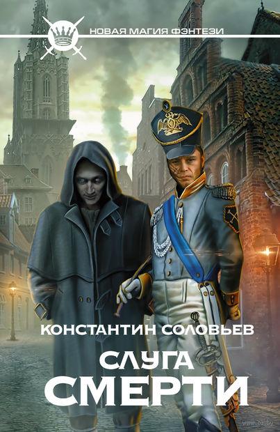 Слуга Смерти. Константин Соловьев