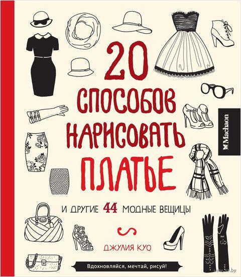 20 способов нарисовать платье. Лиза Конгдон