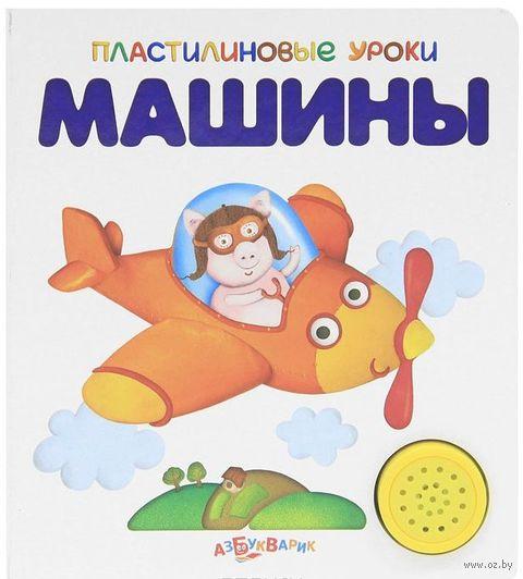 Машины. Книжка-игрушка. Валерия Зубкова, Виктория Соколова, Оксана Мазур
