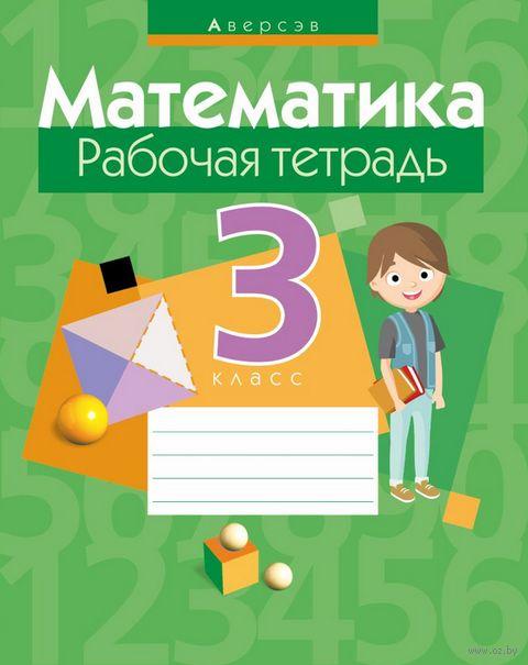 Математика. 3 класс. Рабочая тетрадь