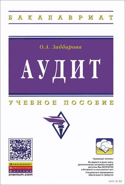 Аудит. Ольга Заббарова