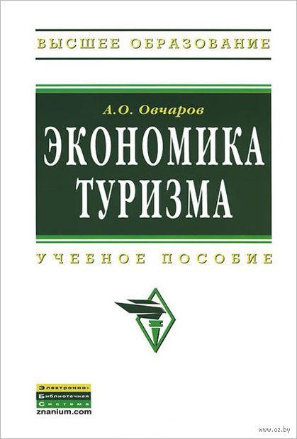 Экономика туризма. Антон Овчаров