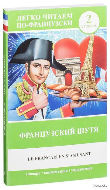 Le francais en s'amusant. Уровень 2. С. Бакаева