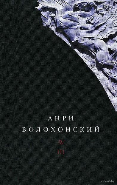 Анри Волохонский. Том 3. Переводы и комментарии (в 3 томах). Анри Волохонский