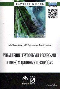 Управление трудовыми ресурсами в инновационных процессах. М. Черкасов, А. Луценко