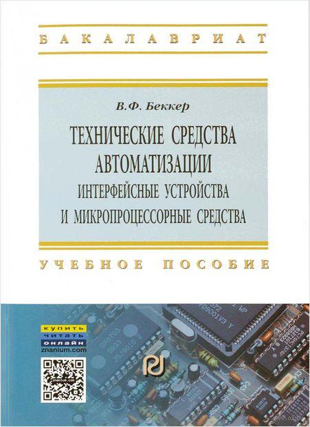 Технические средства автоматизации. Интерфейсные устройства и микропроцессорные средства. В. Беккер