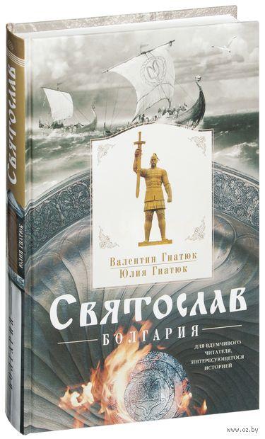 Святослав. Болгария. Валентин Гнатюк, Юлия Гнатюк
