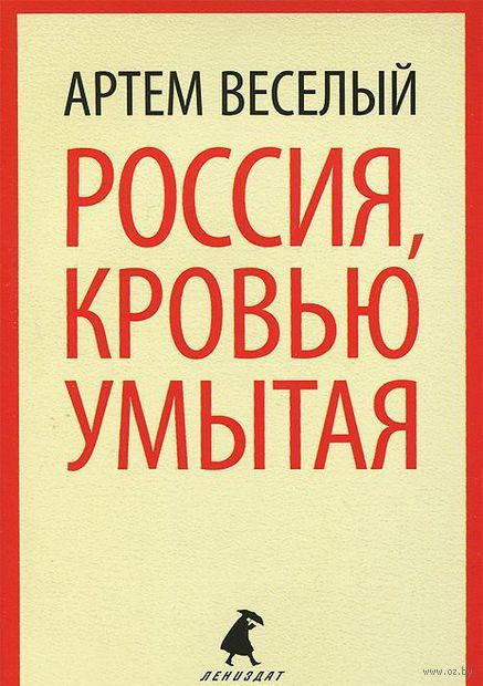 Россия, кровью умытая. Артем Веселый