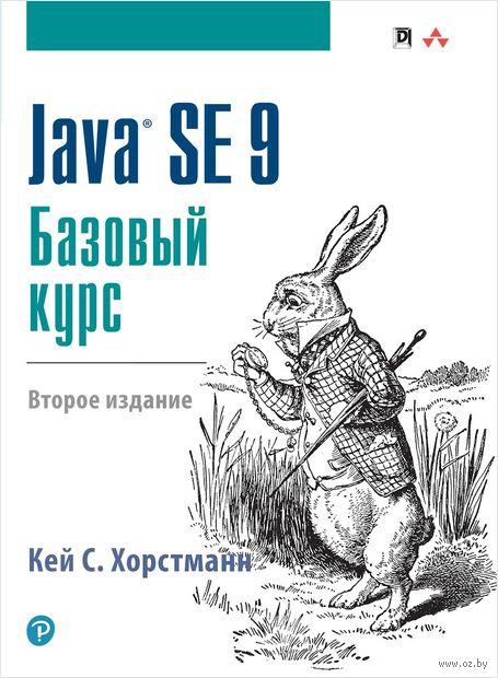 Java SE 8. Базовый курс. Кей Хорстманн