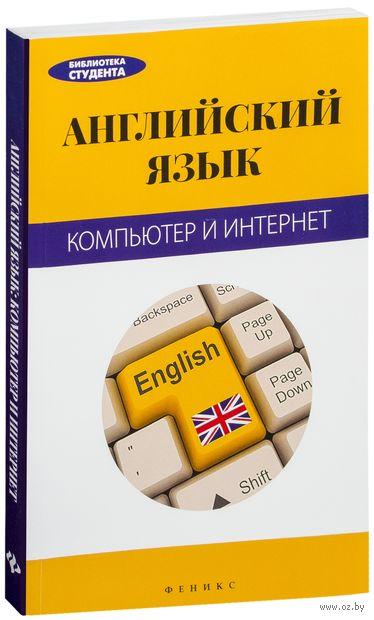 Английский язык. Компьютер и Интернет. Е. Тюнина, Л. Кистол