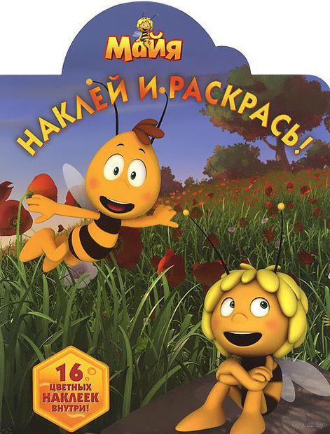 Пчелка Майя. Наклей и раскрась!