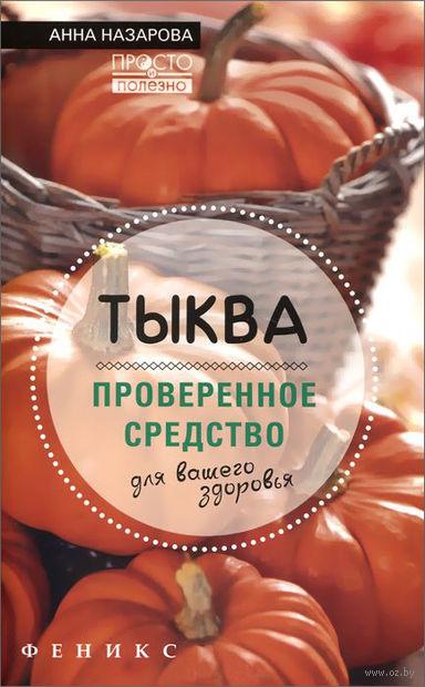 Тыква - проверенное средство для вашего здоровья. Анна Назарова