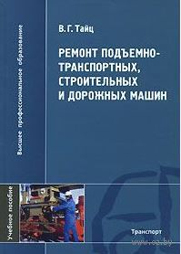 Ремонт подъемно-транспортных, строительных и дорожных машин. В. Тайц