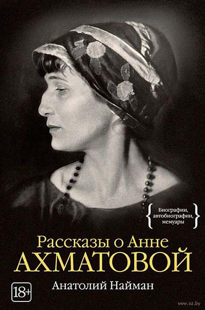 Рассказы о Анне Ахматовой — фото, картинка