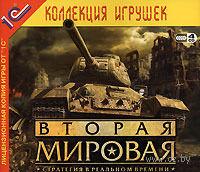 Вторая Мировая (4 CD)
