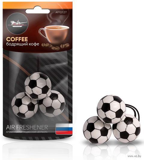 "Ароматизатор подвесной ""Футбол"" (бодрящий кофе; арт. AFFO127) — фото, картинка"